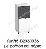 Ypsila-132X60X56-roltop