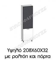 Ypsila-208X60X32-roltop