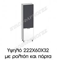 Ypsila-222X60X32-roltop