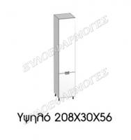 Ypsilo-208X30X56