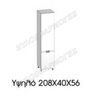 Ypsilo-208X40X56