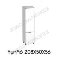 Ypsilo-208X50X56