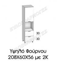 Ypsilo-208X60X56-fournou-2k