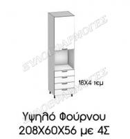 Ypsilo-208X60X56-fournou-4s