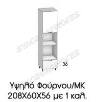 Ypsilo-208X60X56-fournou-mk-1k