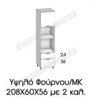 Ypsilo-208X60X56-fournou-mk-2k