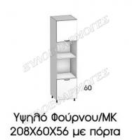 Ypsilo-208X60X56-fournou-mk-porta