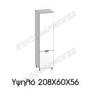 Ypsilo-208X60X56