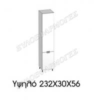 Ypsilo-232X30X56
