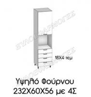Ypsilo-232X60X56-fournou-4s