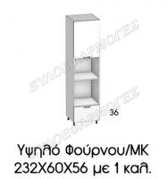 Ypsilo-232X60X56-fournou-mk-1k