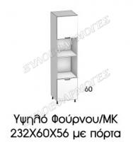 Ypsilo-232X60X56-fournou-mk-porta