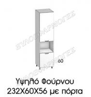 Ypsilo-232X60X56-fournou-porta