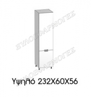 Ypsilo-232X60X56