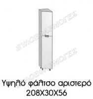 Ypsilo-faltso-ar-208X30X56