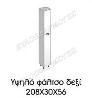 Ypsilo-faltso-de-208X30X56