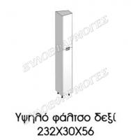 Ypsilo-faltso-de-232X30X56