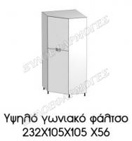 Ypsilo-goniako-232X105X105X56