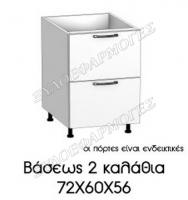 baseos-2K-72X60X56