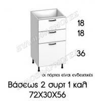 baseos-2S-1K-72X30X56