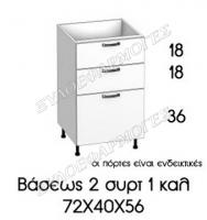 baseos-2S-1K-72X40X56