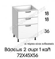 baseos-2S-1K-72X45X56