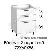 baseos-2S-1K-72X60X56