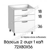 baseos-2S-1K-72X80X56