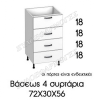 baseos-4-syrtaria-72X30X56