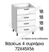baseos-4-syrtaria-72X45X56