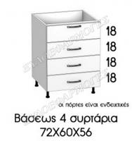 baseos-4-syrtaria-72X60X56