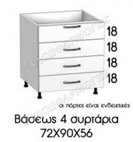 baseos-4-syrtaria-72X90X56