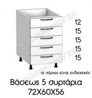 baseos-5-syrtaria-72X60X56