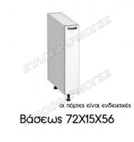 baseos-72X15X56