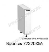 baseos-72X20X56