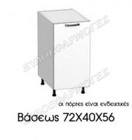 baseos-72X40X56