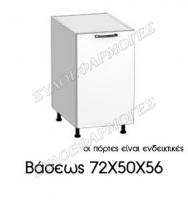 baseos-72X50X56