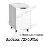 baseos-72X60X56