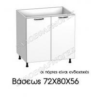 baseos-72X80X56
