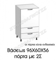 baseos-96X60-2S