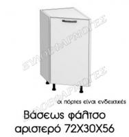 baseos-faltso-aristero-72X30