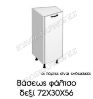 baseos-faltso-dexi-72X30