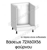 baseos-fournou-72X60X56