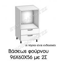baseos-fournou-96X90-2S