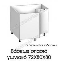 baseos-goniako-72X80X80