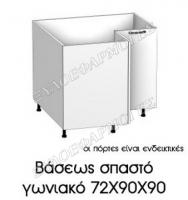 baseos-goniako-72X90X90