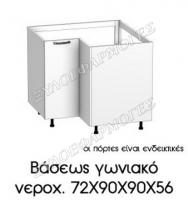 baseos-goniako-neroxyti-72X90X90