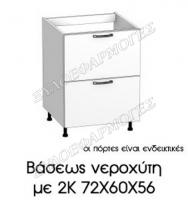 baseos-neroxiti-2K-72X60X56