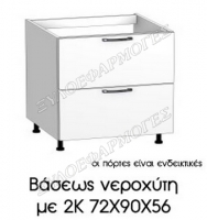 baseos-neroxiti-2K-72X90X56