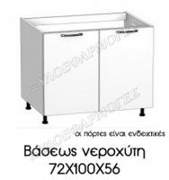 baseos-neroxiti-72X100X56